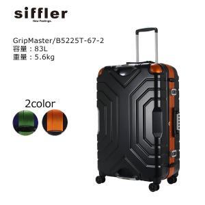シフレ GripMaster(グリップマスター)搭載スーツケース ≪B5225T≫ 67cm 限定色|masuya-bag