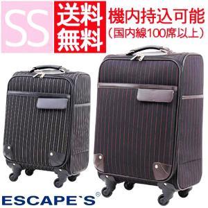 シフレ ストライプ柄キャリーバッグ ESCAPE'S C9712T-40 40cm 国内線機内持ち込みOK(100席以上)|masuya-bag