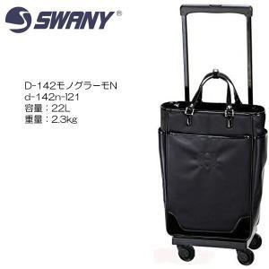 SWANY スワニー D-142モノグラーモN d-142n-l21 55cm/容量:22L/重量:2.3kg|masuya-bag