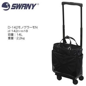 SWANY スワニー D-142モノグラーモN d-142n-m18 44cm/容量:14L/重量:2.2kg キャリーバッグ ウオーキングバッグ シニア 母の日 プレゼント キャリー|masuya-bag