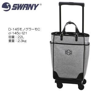 SWANY スワニー D-145モノグラーモC d-145c-l21 55cm/容量:22L/重量:2.3kg|masuya-bag