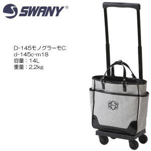 SWANY スワニー D-145モノグラーモC d-145c-m18 44cm/容量:14L/重量:2.2kg キャリーバッグ ウオーキングバッグ シニア 母の日 プレゼント キャリー|masuya-bag