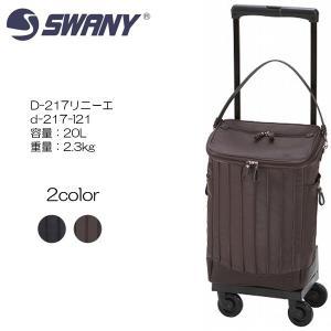 SWANY スワニー D-217リニーエ d-217-l 21 55cm/容量:20L/重量:2.3kg|masuya-bag