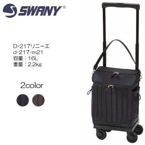 SWANY スワニー D-217リニーエ d-217-m 21 47cm/容量:16L/重量:2.2kg|masuya-bag