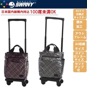 SWANY スワニー タルタン d-233-m18 44cm/容量:12L/重量:1.9kg キャリーバッグ ウオーキングバッグ シニア 母の日 プレゼント キャリー|masuya-bag