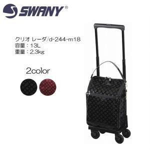SWANY スワニー D-244 クリオ・レーダ M18|masuya-bag