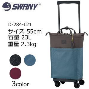 SWANY スワニー D-284 カトゥサコ d-284-l21 55cm/容量:23L/重量:2.3kg 機内持込サイズ ウオーキングバッグ シニア 母の日 プレゼント キャリーバッグ|masuya-bag