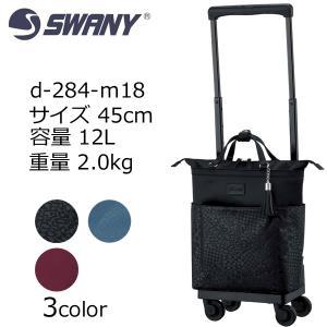 SWANY スワニー D-284 カトゥサコ d-284-m18 45cm/容量:12L/重量:2.0kg 機内持込サイズ ウオーキングバッグ シニア 母の日 プレゼント キャリーバッグ masuya-bag