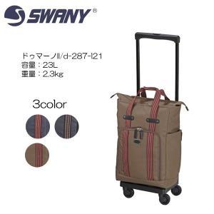 SWANY スワニー D-287 ドゥマーノII L21|masuya-bag