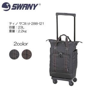 SWANY スワニー D-288 ティノ・サコII L21|masuya-bag