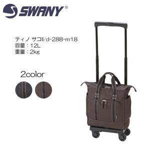 SWANY スワニー D-288 ティノ・サコII M18|masuya-bag
