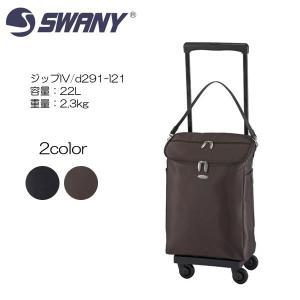 SWANY スワニー ジップIV d291-l21 45cm/容量:22L/重量:2.3kg キャリーバッグ ウオーキングバッグ シニア 母の日 プレゼント キャリー|masuya-bag