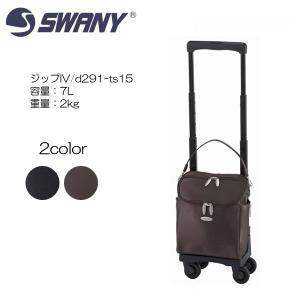 SWANY スワニー ジップIV d291-ts15 29cm/容量:7L/重量:2kg キャリーバッグ ウオーキングバッグ シニア 母の日 プレゼント キャリー|masuya-bag