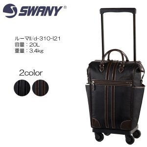 SWANY スワニー ルーマII 座面付 d-310-l21 43cm/容量:20L/重量:3.4kg キャリーバッグ ウオーキングバッグ シニア 母の日 プレゼント キャリー|masuya-bag
