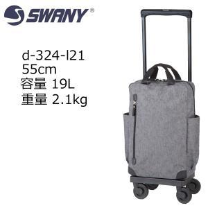 SWANY スワニー D-324ケスト(L21) d-324-l21 55cm/容量:19L/重量:2.1kg 4輪ストッパー付き 機内持込サイズ masuya-bag