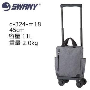 SWANY スワニー D-324ケスト(M18) d-324-m18 45cm/容量:11L/重量:2.0kg 4輪ストッパー付き 機内持込サイズ masuya-bag