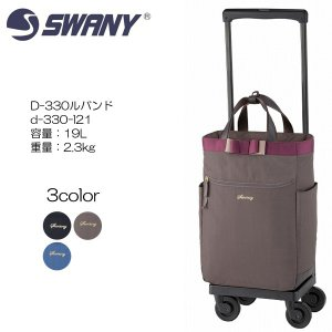 SWANY スワニー D-330ルバンド d-330-l21 55cm/容量:19L/重量:2.3kg|masuya-bag