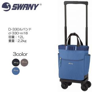 SWANY スワニー D-330ルバンド d-330-m18 46cm/容量:12L/重量:2.2kg|masuya-bag