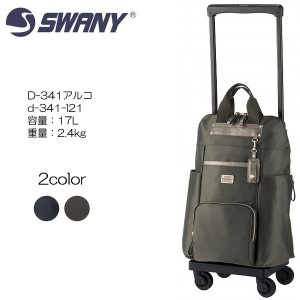 SWANY スワニー D-341アルコ d-341-l21 55cm/容量:17L/重量:2.4kg|masuya-bag