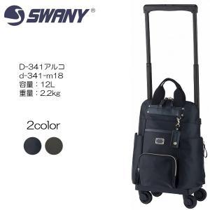 SWANY スワニー D-341アルコ d-341-m18 46cm/容量:12L/重量:2.2kg|masuya-bag