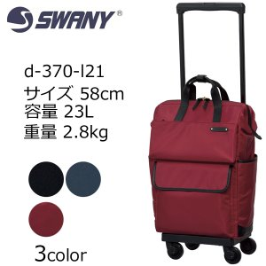 SWANY スワニー D-370カルポ d-370-l21 58cm/容量:23L/重量:2.8kg 機内持込サイズ ウオーキングバッグ シニア 母の日 プレゼント キャリーバッグ masuya-bag