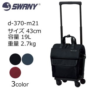 SWANY スワニー D-370カルポ d-370-m21 43cm/容量:19L/重量:2.7kg 機内持込サイズ ウオーキングバッグ シニア 母の日 プレゼント キャリーバッグ|masuya-bag