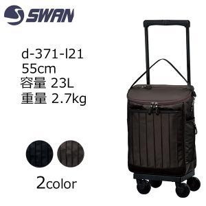 SWANY スワニー D-371リニーエII(L21) d-371-l21 55cm/容量:23L/重量:2.7kg 4輪ストッパー付き 機内持込サイズ masuya-bag