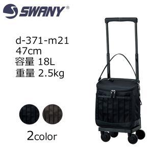 SWANY スワニー D-371リニーエII(M21) d-371-m21 47cm/容量:18L/重量:2.5kg 4輪ストッパー付き 機内持込サイズ masuya-bag