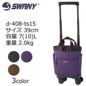 SWANY スワニー D-408 ルバンドミニ d-408-ts15 39cm/容量:7(10)L/重量:2.0kg 機内持込サイズ ウオーキングバッグ シニア 母の日 プレゼント キャリー masuya-bag