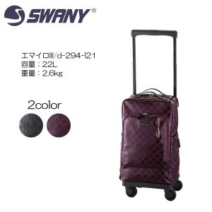 SWANY スワニー エマイロIII d-294-l21 45cm/容量:22L/重量:2.6kg キャリーバッグ ウオーキングバッグ シニア 母の日 プレゼント キャリー|masuya-bag