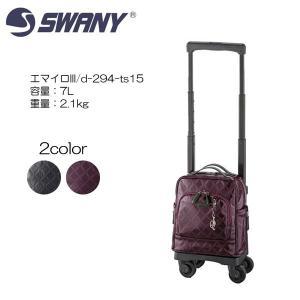 SWANY スワニー エマイロIII d-294-ts15 27cm/容量:7L/重量:2.1kg キャリーバッグ ウオーキングバッグ シニア 母の日 プレゼント キャリー|masuya-bag