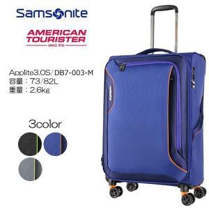3年メーカー保証 アメリカンツーリスター Samsonite サムソナイト Applite3.0S db7-003-m 71cm/容量:最大82L/重量:2.6kg|masuya-bag