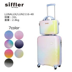 シフレ  LUNALUX スーツケース ≪LUN2116≫ 48cm 機内持込可 masuya-bag