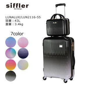 シフレ  LUNALUX スーツケース ≪LUN2116≫ 55cm masuya-bag