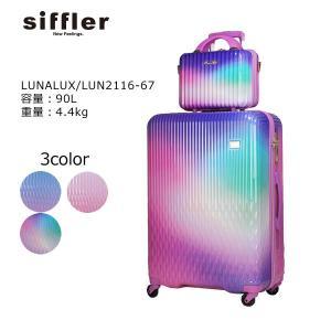 シフレ LUNALUX lun2116-67 67cm/容量:90L/重量:4.4kg masuya-bag