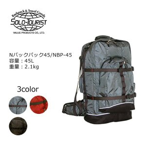 SOLO TOURLIST(ソロツーリスト) Nバックパック45 NBP-45 62cm/容量:45L/重量:2.1kg|masuya-bag
