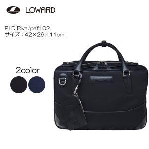 LOWARD(ロワード)P.I.D Riva(リーヴァ) PAF102 3wayビジネスバッグ|masuya-bag