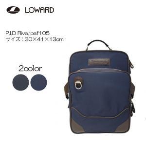 LOWARD(ロワード)P.I.D Riva(リーヴァ) PAF105 3wayビジネスリュック|masuya-bag