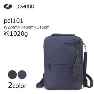 LOWARD ロワード Pid PAI101 Presto(プレスト) pai101 ビジネスリュック 抗菌・防臭・撥水加工|masuya-bag