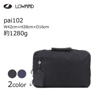 LOWARD ロワード Pid PAI102 Presto(プレスト) pai102 3WAYビジネスリュック 抗菌・防臭・撥水加工|masuya-bag