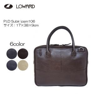 LOWARD(ロワード)P.I.D Subir(スビル)PAM201 薄マチブリーフケース|masuya-bag