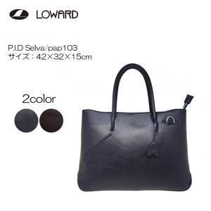 LOWARD(ロワード)P.I.D Selva(セルヴァ)PAP103 2wayトートバッグ|masuya-bag