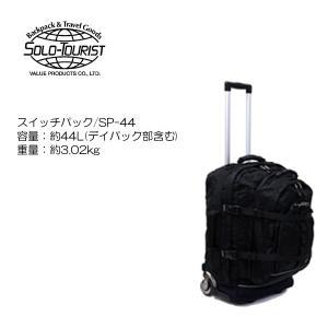 SOLO TOURLIST(ソロツーリスト) スイッチパック44 SP-44 55cm/容量:44L/重量:3.02kg|masuya-bag