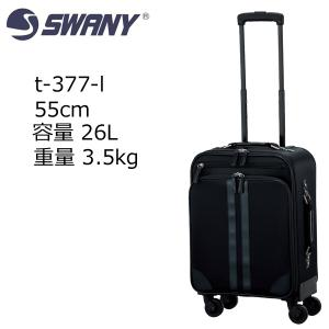 SWANY スワニー T-377ベネチーオIII t-377-l Lサイズ 55cm/容量:26L/重量:3.5kg 簡易腰掛け 機内持込サイズ|masuya-bag
