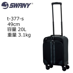 SWANY スワニー T-377ベネチーオIII t-377-s Sサイズ 49cm/容量:20L/重量:3.1kg 簡易腰掛け 機内持込サイズ|masuya-bag