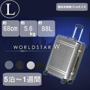 スーツケース サンコー鞄 WORLDSTAR W 68cm/88L WSW1-68|masuya-bag
