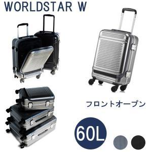 キャリーケース WORLDSTAR W フロントオープン(60cm/60L) 【WSW1-FO】 masuya-bag