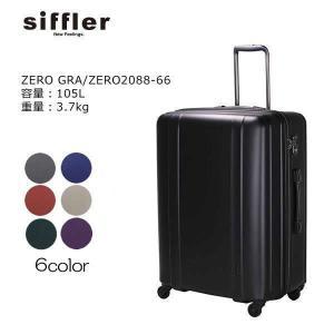 スーツケース ≪ZERO2088≫ 66cm|masuya-bag