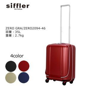 シフレ フロントオープンスーツケース ≪ZERO2094≫ 46cm 機内持込可能サイズ masuya-bag
