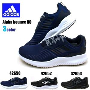 アディダス adidas Alpha bounce RC アルファバウンス ランニングシューズ B42650 B42652 B42653 メンズ masuya92